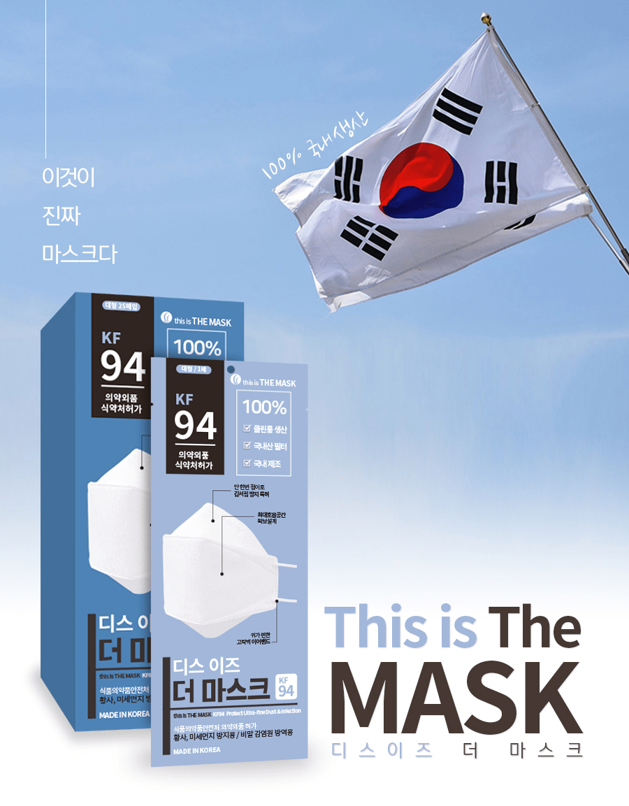 this is the mask